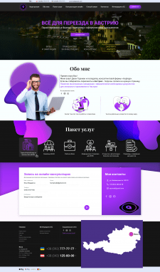 """Дизайн сайта """"услуги переезда в Австрию"""""""