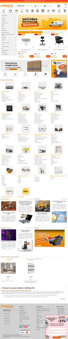 Копирайтинг для мебельного интрнет-магазина