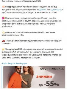 Реклама на Телеграм-каналі (українською) 3