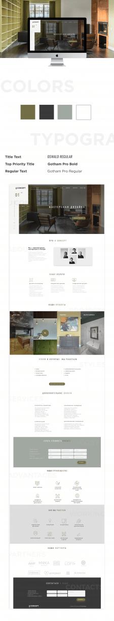 Сайт для студии дизайна Uconcept