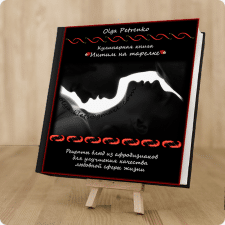Обложка книги. Конкурсная работа