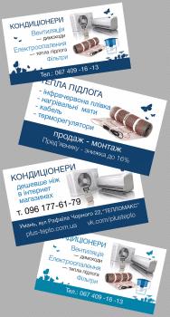 Реклама для магазина климатического оборудования
