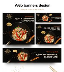 Банери для ресторану для Facebook та реклами
