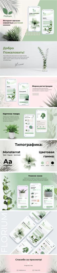 Дизайн приложения цветочный онлайн магазин