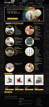 Интернет-магазин тату-оборудования