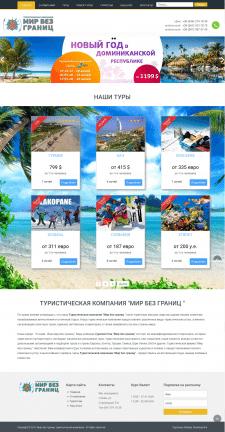 Сайт туристической компании  «Мир без границ»