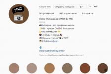 Дизайн визуала в instagram
