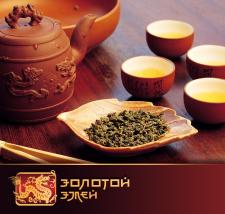 Золотой Змей | логотип для ТМ чая