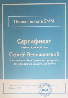 Сертификат подтверждающий уровень услуг.
