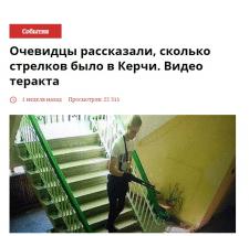 Редактура новостной статьи
