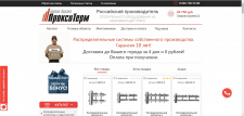 Интернет-магазин proxytherm.ru