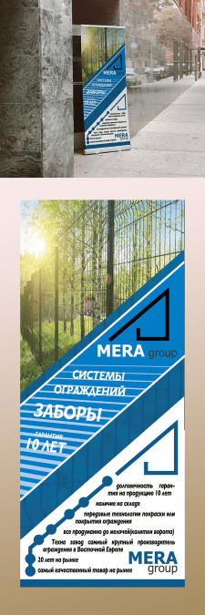 Баннер для ROLL-UP МЕРА ГРУПП