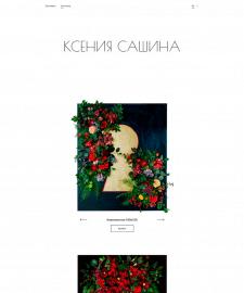 Сайт художника