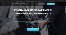 Лэндинг для Uber (учебный проект)