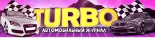 Turbo - автомобильный журнал