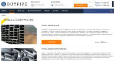 Труба стальная в Днепропетровске