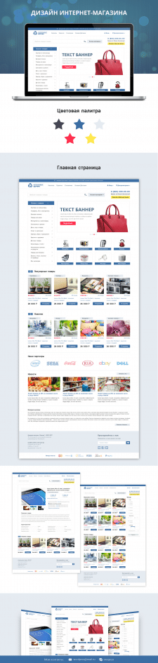 Интернет магазин. Flat Design