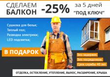 """Баннер постинга для компании """"БеруБалкон"""""""