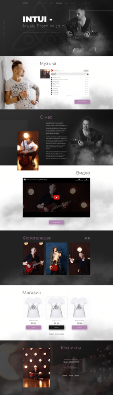 Дизайн страницы для рок группы