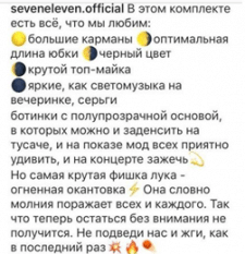 """Пост 5 для украинского бренда одежды """"7/11"""""""