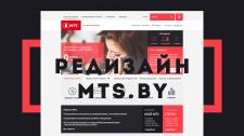 Редизайн главной страницы MTS