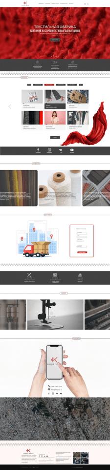 Сайт Текстиля
