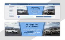 Обложка вк по продаже автомобилей