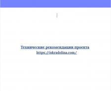 Технические рекомендации проекта iskradolina.com