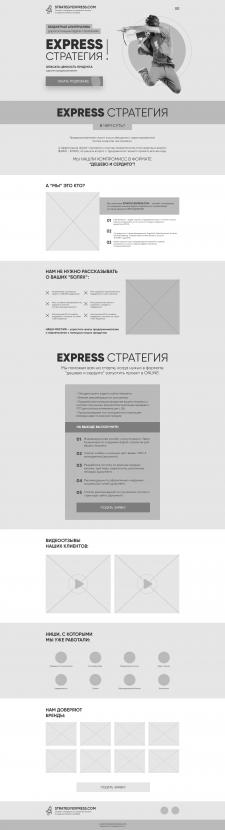 Прототип для агентства диджитализации бизнеса