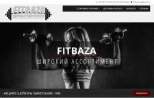Интернет-магазин спортивного питания (Wordpresss)