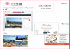 Создание фирменного стиля Two House