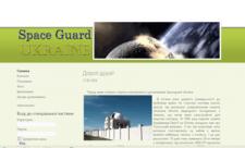 """Еженедельник """"Space Guard"""" - наблюдение за опасными объектами"""