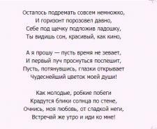 Поздравительные стихи