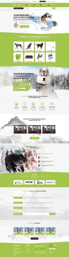 Дизайн сайта Снаряжение для собак