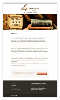 Сайт визитка - Старые книжки