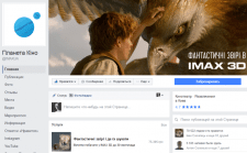 Промо открытия кинотеатра Планета Кино в социальны