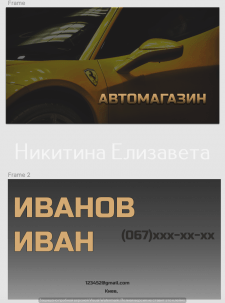 Персональная визитка владельца автосервиса