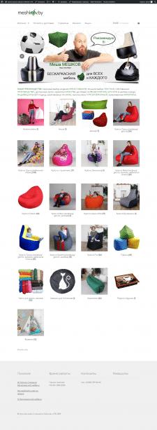 Магазин бескаркасной мебели