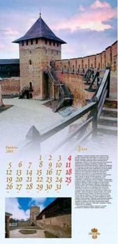 """Календарь""""Замки и крепости Украины""""  страница"""