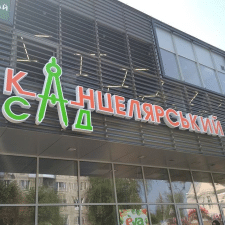 Вывеска Канцелярский Сад