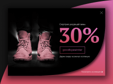 Web design | Overlay popup for an online store