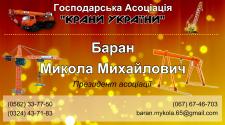 Візитка Голови асоціації Кранів Україний