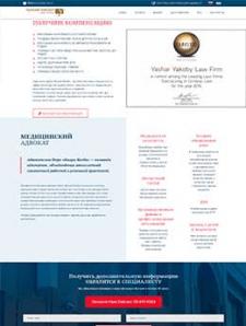 Лэндинг для адвокатского бюро «Яшара Якоби»