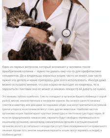 Статья для портала любителей кошек
