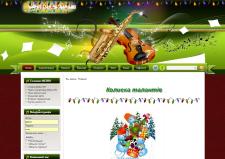 Сайт музыкальной школы