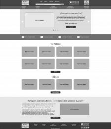 Прототип главной страницы магазина