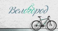 Логотип объединения «Велогород»