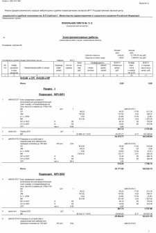 Пример сметной документации