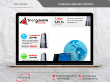 Хостинговая компания «Triangulum Hosting»