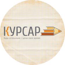 Логотип Курсар